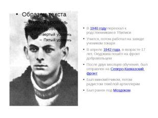 В 1940 году переехал к родственникам в Тбилиси Учился, потом работал на завод