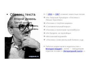 С 1956 по 1967 сочиняет известные песни: «На Тверском бульваре» «Песенка о Лё