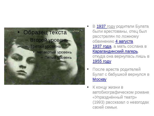 Була́т Ша́лвович Окуджа́ва В 1937 году родители Булата были арестованы, отец...