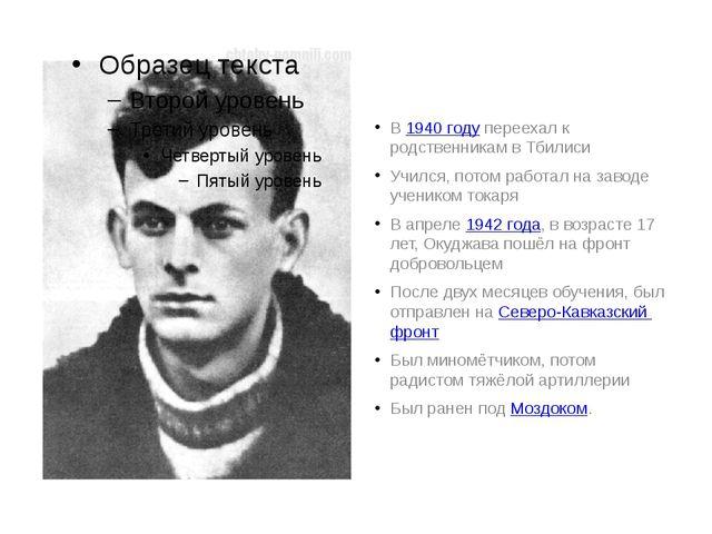 В 1940 году переехал к родственникам в Тбилиси Учился, потом работал на завод...