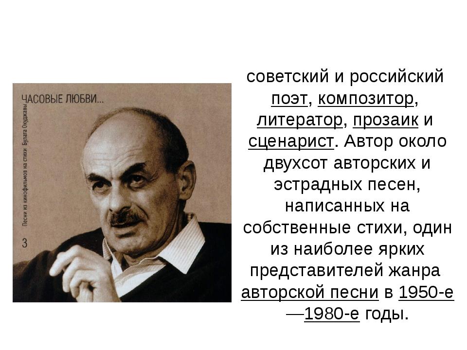 БУЛАТ ОКУДЖАВА советский и российский поэт, композитор, литератор, прозаик и...
