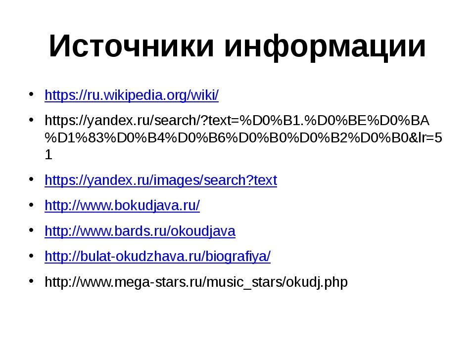 https://ru.wikipedia.org/wiki/ https://yandex.ru/search/?text=%D0%B1.%D0%BE%D...