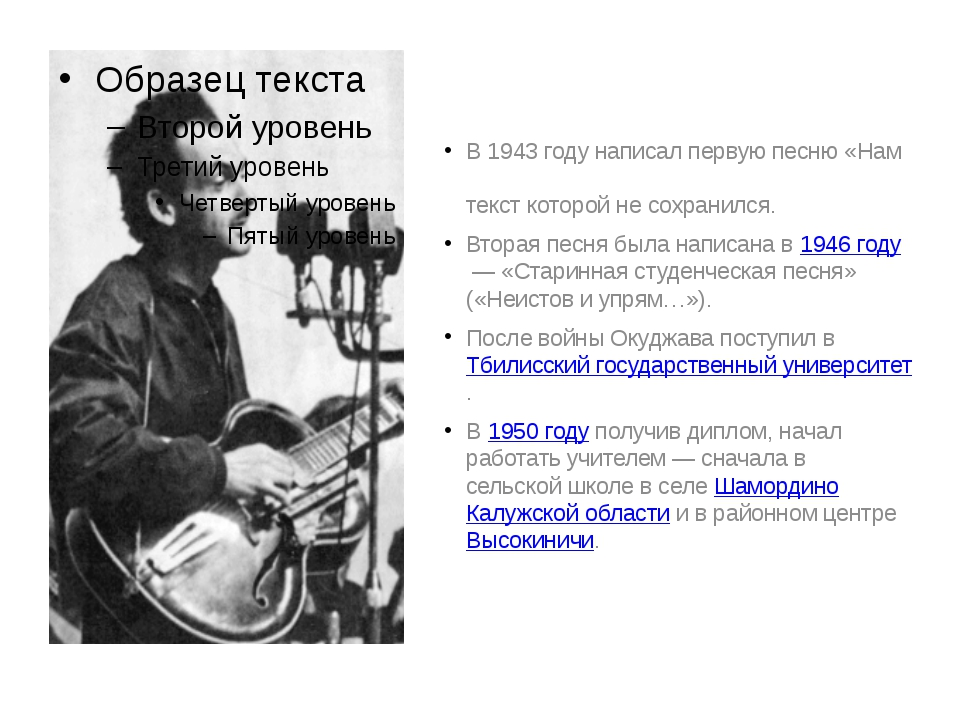 В 1943 году написал первую песню «Нам в холодных теплушках не спа́лось», текс...