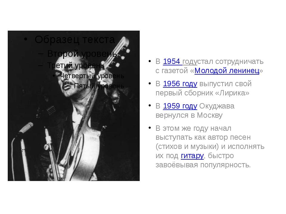 В 1954 годустал сотрудничать с газетой «Молодой ленинец» В 1956 году выпустил...
