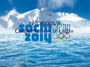«История Олимпийских игр»