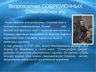 Возрождение СОВРЕМЕННЫХ Олимпийских игр А еще раньше, в 1707 году, монах-бене