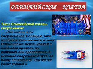 ОЛИМПИЙСКАЯ КЛЯТВА Текст Олимпийской клятвы спортсменов: «От имени всех спор