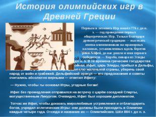 История олимпийских игр в Древней Греции Олимпийские игры появились в IX в. д
