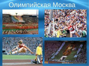 Олимпийская Москва