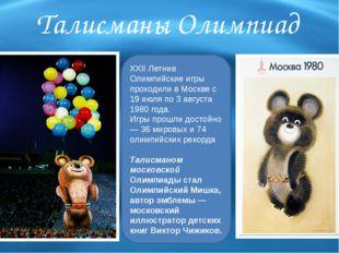 Талисманы Олимпиад XXII Летние Олимпийские игры проходили в Москве с 19 июля