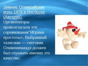 Зимние Олимпийские игры 1976 в Инсбруке (Австрия) Организаторы провозгласили