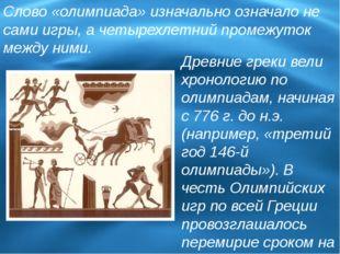 Слово «олимпиада» изначально означало не сами игры, а четырехлетний промежуто