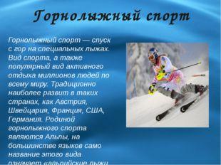 Горнолыжный спорт Горнолыжный спорт — спуск с гор на специальных лыжах. Вид с