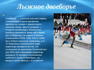 Лыжное двоеборье Лы́жное двоебо́рье (англ.Nordic Combined)— олимпийский вид