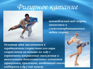 Фигурное катание Основная идея заключается в передвижении спортсмена или пары