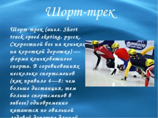 Шорт-трек Шорт-трек (англ. Short track speed skating, русск. Скоростной бег н