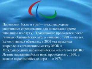 Паралимпи́йские и́гры[— международные спортивные соревнования для инвалидов (