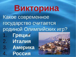 Викторина Какое современное государство считается родиной Олимпийских игр? Гр