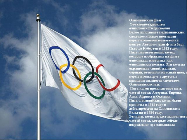 Олимпийский флаг - Это символ единства олимпийского движения Белое полотнище...
