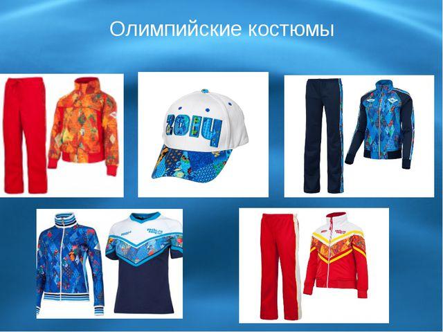 Олимпийские костюмы
