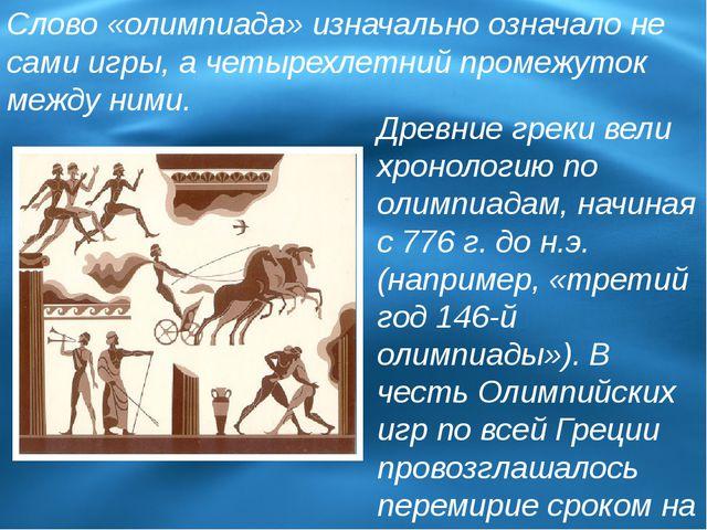 Слово «олимпиада» изначально означало не сами игры, а четырехлетний промежуто...