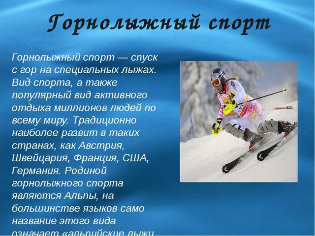 Горнолыжный спорт Горнолыжный спорт — спуск с гор на специальных лыжах. Вид с...