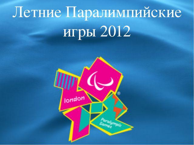 Летние Паралимпийские игры 2012