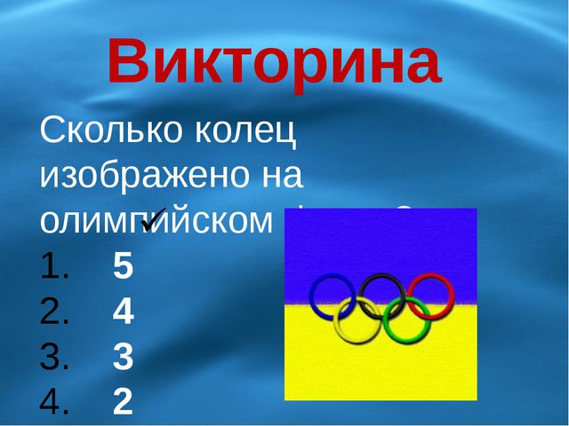 Викторина Сколько колец изображено на олимпийском флаге? 5 4 3 2