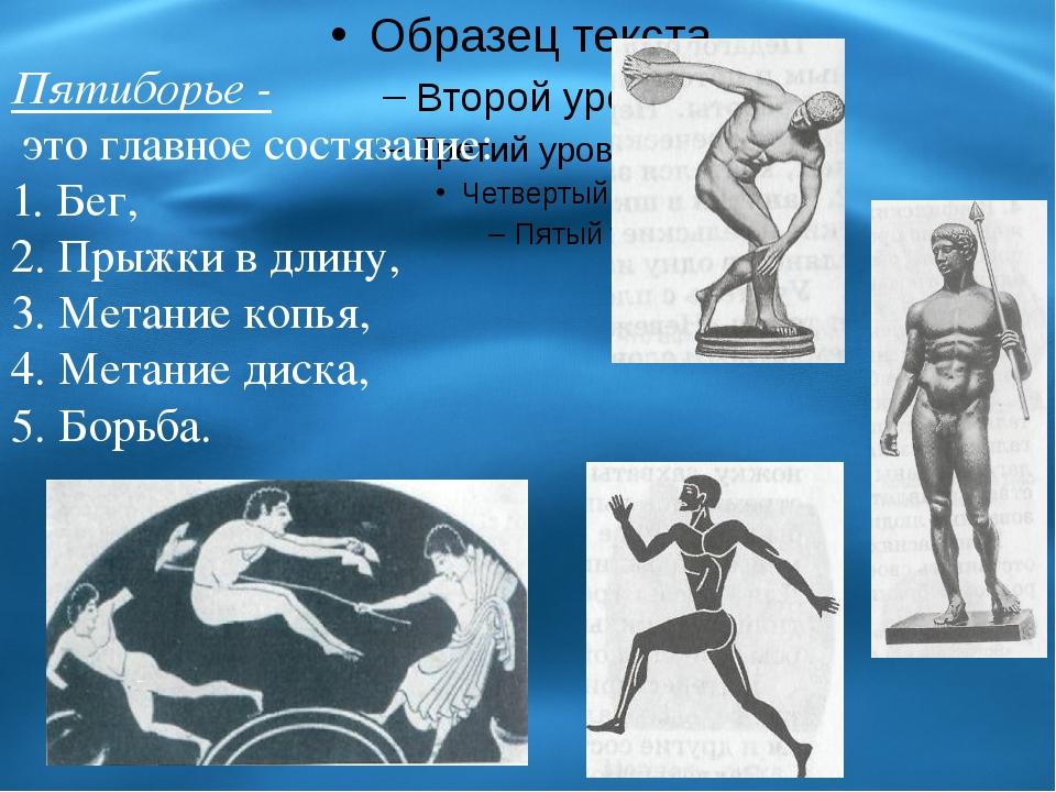 Пятиборье - это главное состязание: 1. Бег, 2. Прыжки в длину, 3. Метание коп...