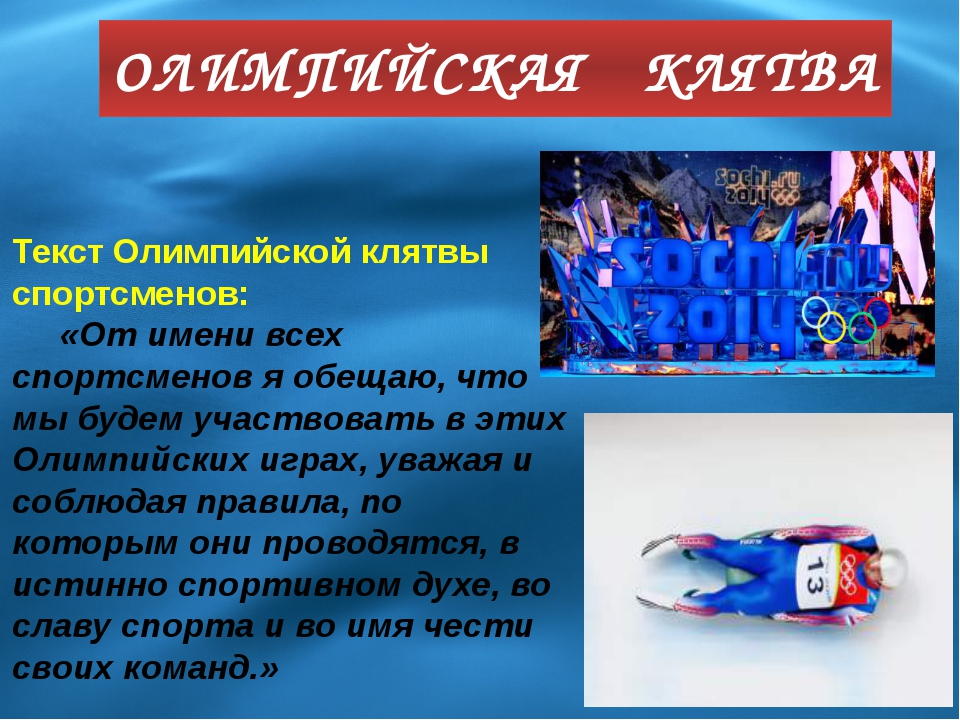 ОЛИМПИЙСКАЯ КЛЯТВА Текст Олимпийской клятвы спортсменов: «От имени всех спор...