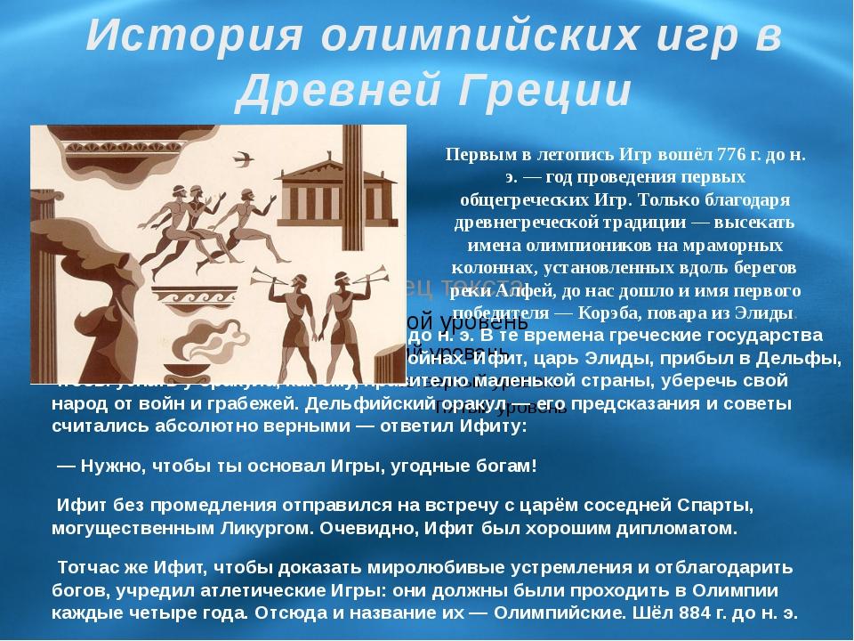 История олимпийских игр в Древней Греции Олимпийские игры появились в IX в. д...