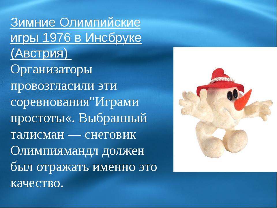 Зимние Олимпийские игры 1976 в Инсбруке (Австрия) Организаторы провозгласили...