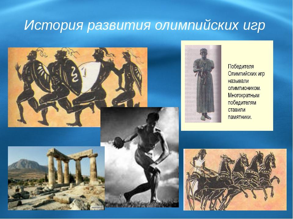 История развития олимпийских игр