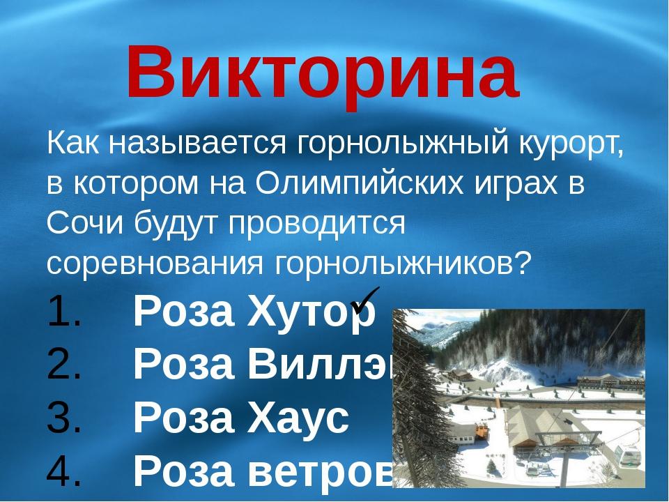 Викторина Как называется горнолыжный курорт, в котором на Олимпийских играх в...