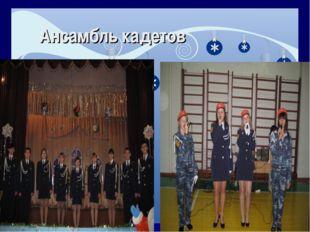 Ансамбль кадетов