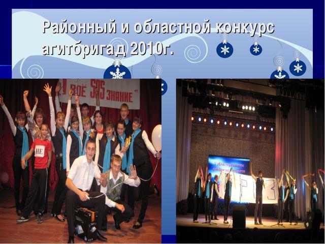 Районный и областной конкурс агитбригад 2010г.