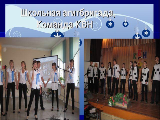 Школьная агитбригада, Команда КВН