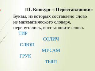 III. Конкурс « Переставляшки» Буквы, из которых составлено слово из математич