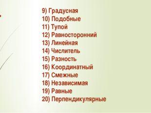 9) Градусная 10) Подобные 11) Тупой 12) Равносторонний 13) Линейная 14) Числ