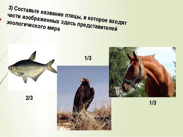 3) Составьте название птицы, в которое входят части изображенных здесь предст...
