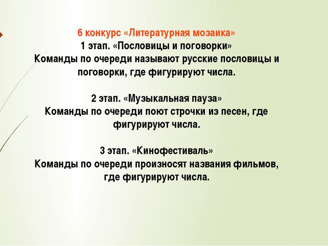 6 конкурс «Литературная мозаика» 1 этап. «Пословицы и поговорки» Команды по о...