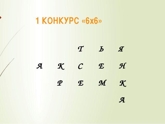 1 КОНКУРС «6x6» Т Ь Я А К С Е Н Р Е М К А