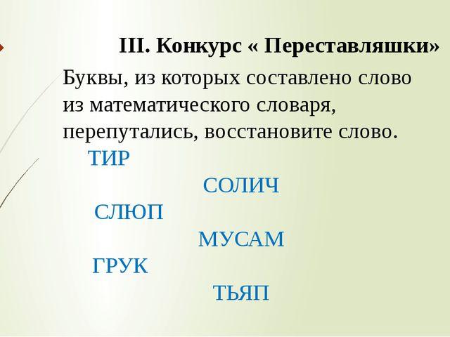 III. Конкурс « Переставляшки» Буквы, из которых составлено слово из математич...