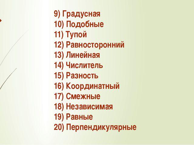 9) Градусная 10) Подобные 11) Тупой 12) Равносторонний 13) Линейная 14) Числ...