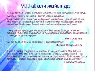Мұқағали жайында Н. Назарбаев : Біздің балалық шағымыз соғыс жылдарына тап ке