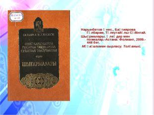 Нарынбетов Әнес., Бақтиярова Гүлбарам, Төлеутайұлы Сүйінтай. Шығрмалары. Өлең