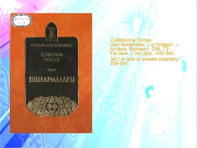 Сейфолла Оспан. Шығармалары. Үш томдық. – Астана: Фолиант, 209. Т2: Тағзым....