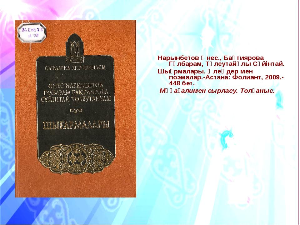 Нарынбетов Әнес., Бақтиярова Гүлбарам, Төлеутайұлы Сүйінтай. Шығрмалары. Өлең...
