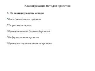 Классификация методов проектов: 1. По доминирующему методу: Исследовательские