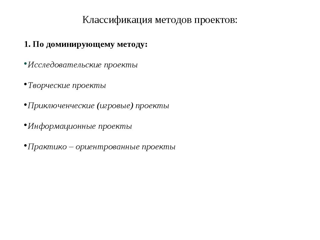 Классификация методов проектов: 1. По доминирующему методу: Исследовательские...